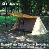 Hilander(ハイランダー)【9/20日以降順次発送】ハンガーフレームシェルタークロシェトポリコットンSPHCB-008SET