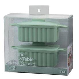 貝印 シリコーン Cook & Table ミニ鍋 スクエア 2個セット グリーン DS1209