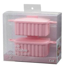 貝印 シリコーン Cook & Table ミニ鍋 スクエア 2個セット ピンク DS1211