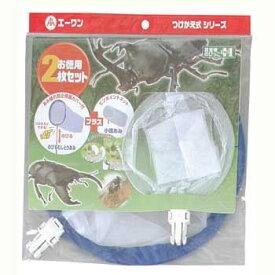 エーワン つけかえ用 昆虫網+小径網 D-3014K