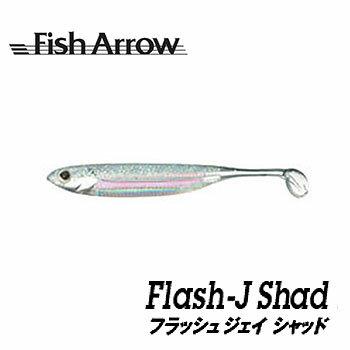 フィッシュアロー Flash-J Shad(フラッシュ-ジェイ シャッド) 3インチ #29 Sゴーストワカサギ×オーロラ