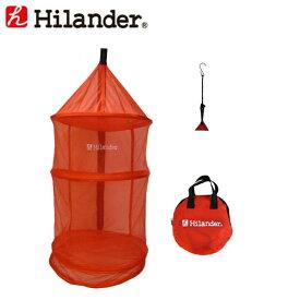 【最大500円クーポン配布中】 Hilander(ハイランダー) ポップアップドライネット2 レッド HCA0075