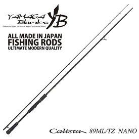 YAMAGA Blanks(ヤマガブランクス) Calista(カリスタ) 89ML/TZ NANO 大型便