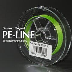 ナチュラムオリジナル純日本製4本組PEラインライトゲーム150m0.5号ライトグリーン【あす楽対応】