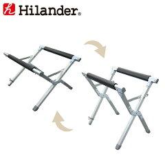 Hilander(ハイランダー)2WayクーラースタンドHCA006【あす楽対応】