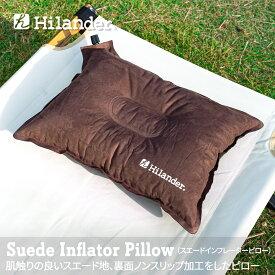 【最大500円クーポン配布中】 Hilander(ハイランダー) スエードインフレーターピロー 単品 UK-5