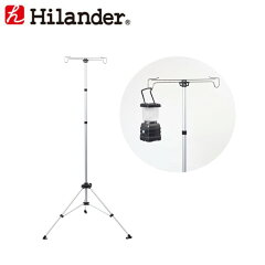Hilander(ハイランダー)ランタンスタンドHCA0149【あす楽対応】