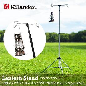 Hilander(ハイランダー) ランタンスタンド シルバー HCA0149