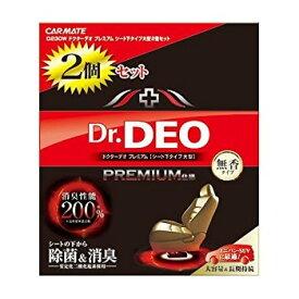 カーメイト(CAR MATE) Dr.DEO ドクターデオ プレミアム シート下タイプ 大型 2個セット D230W ブラック D230W