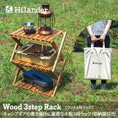 Hilander(ハイランダー)木製3段ラック460専用ケース付きブラウンUP-2549【あす楽対応】