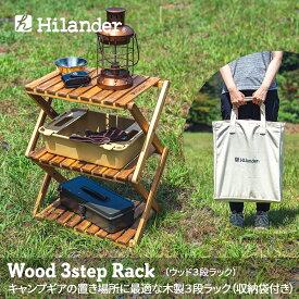 【最大500円クーポン配布中】 Hilander(ハイランダー) ウッド3段ラック 460 専用ケース付き ブラウン UP-2549