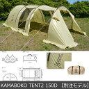 DOD(ディーオーディー) カマボコテント2 150D【別注モデル】 ベージュ×ダークブラウン T5-489-N