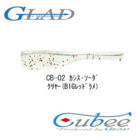 グラッド(GLAD) Cubee(キュービー) 1.5インチ CB-02 カシス・ソーダ