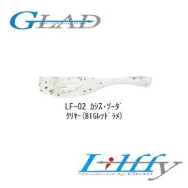 グラッド(GLAD) Lilffy(リルフィ) 1.2インチ LF-02 カシス・ソーダ