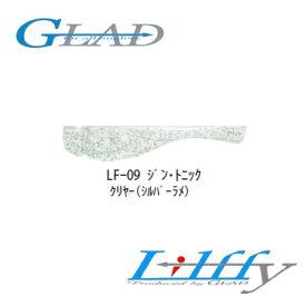 グラッド(GLAD) Lilffy(リルフィ) 1.2インチ LF-09 ジン・トニック