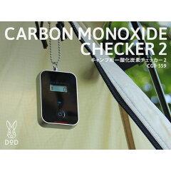 D.O.D(ドッペルギャンガーアウトドア)キャンプ用一酸化炭素チェッカー2CG1-559【あす楽対応】