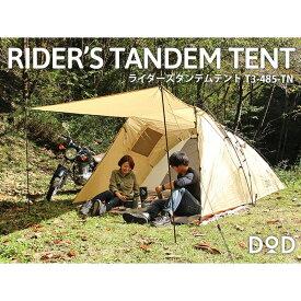 DOD(ディーオーディー) RIDER'S TANDEM TENT(ライダーズタンデムテント) タン T3-485-TN