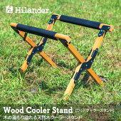 Hilander(ハイランダー)クーラースタンド(ウッド)HCA0179【あす楽対応】