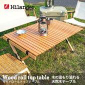 Hilander(ハイランダー)ロールトップテーブル2(ウッド)HCA0191【あす楽対応】