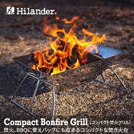 【最大500円クーポン配布中】 Hilander(ハイランダー) コンパクト焚火グリル HCA0198