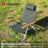 Hilander(ハイランダー)リクライニングローチェア単体カーキHCA0200【あす楽対応】