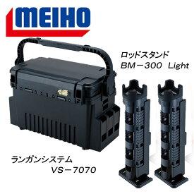 メイホウ(MEIHO) 明邦 ★ランガンシステム VS-7070+ロッドスタンド BM-300 Light 2本組セット★ ブラック/Cブラック×ブラック
