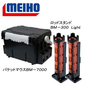 メイホウ(MEIHO) 明邦 ★バケットマウスBM-7000+ロッドスタンド BM-300 Light 2本組セット★ 28L Cオレンジ×ブラック