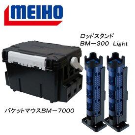 メイホウ(MEIHO) 明邦 ★バケットマウスBM-7000+ロッドスタンド BM-300 Light 2本組セット★ 28L Cブルー×ブラック