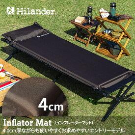 【最大500円クーポン配布中】 Hilander(ハイランダー) インフレーターマット(枕付きタイプ) 4.0cm シングル ブラウン UK-8