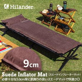 Hilander(ハイランダー) スエードインフレーターマット(枕付きタイプ) 9.0cm シングル(車中泊) ブラウン UK-9