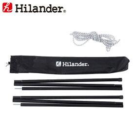 【最大500円クーポン配布中】 Hilander(ハイランダー) スチールポール180 2本セット 180cm HTF-STP180