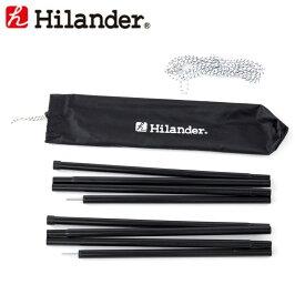 【最大500円クーポン配布中】 Hilander(ハイランダー) スチールポール210 2本セット 210cm HTF-STP210