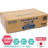 ケンユー緊急対策用トイレ袋ベンリー袋100回分セット防臭袋プラスBI-100V