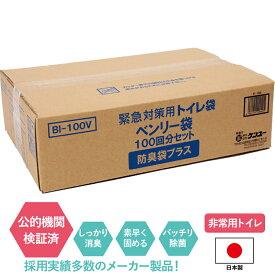 ケンユー 非常用トイレ 緊急対策用トイレ袋 ベンリー袋100回分セット 防臭袋プラス 1箱 BI-100V