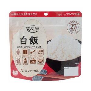 アルファー食品株式会社 安心米 白飯 15食セット 15食 白飯