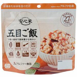 アルファー食品株式会社 安心米 五目ご飯 15食セット 15食 五目ご飯