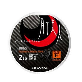 ダイワ(Daiwa) 月下美人TYPE-F陽 150m 3lb SO(サイトオレンジ)
