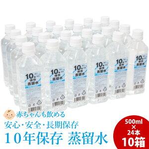 【非常用 備蓄】 10年保存水 蒸留水 500ml×240本(まとめ買い10箱セット) 10箱 500ml×24本×10箱