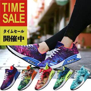 \お買い物マラソンポイント2倍/【送料無料】 トレーニングシューズ ランニングシューズ メンズ レディース スニーカー 運動靴 ランニング シューズ ウォーキング ウォーキングシューズ