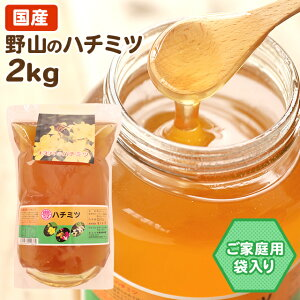 福岡県野山のハチミツ★おまけキャンペーン中★ 令和02年度産入荷しました。 2kg袋入り