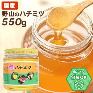 令和元年産です。国産野山のハチミツ550g瓶入り.