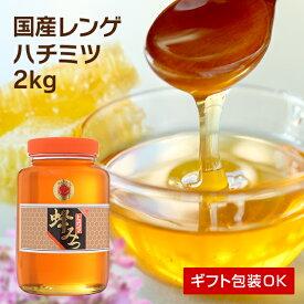 令和元年今年の採れたて!! 福岡県産 国産レンゲハチミツ(2kg瓶入り)【楽ギフ_包装】【送料無料】はちみつ ハチミツ 蜂蜜