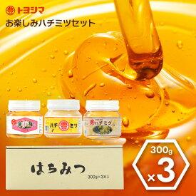お楽しみハチミツ3本セット(お得用)【楽ギフ_包装】