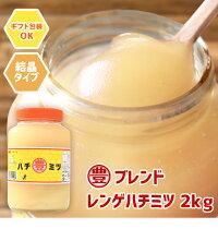 マルトヨブレンドレンゲハチミツ2kg瓶入り低温処理で美味しさそのまま!!瓶が変わります。