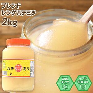 マルトヨブレンドレンゲハチミツ2kg瓶入り低温処理で美味しさそのまま!!送料無料