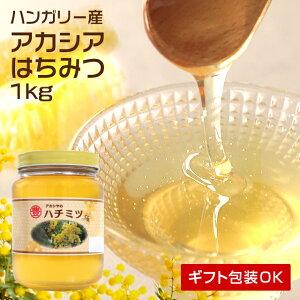 ハンガリー産 アカシアハチミツ 1kg瓶  【RCP】