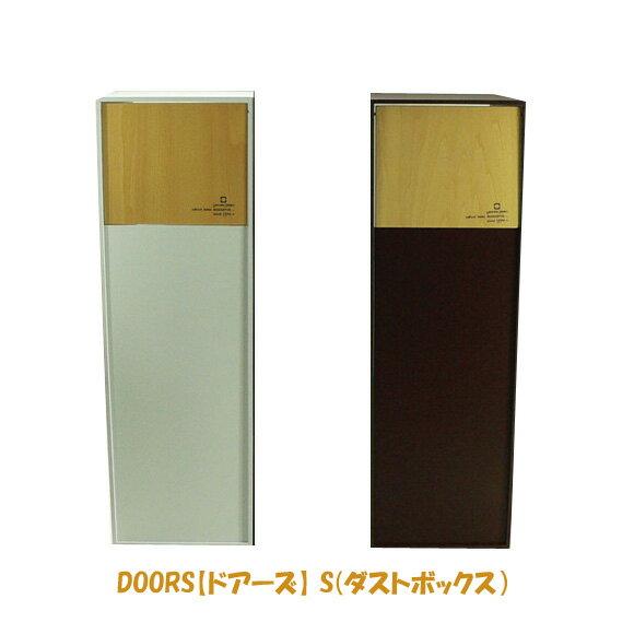 ダストボックス DOORS S YK07-104Br ブラウン /!ZT ゴミ箱/ごみ箱/ドアーズ/大容量/20L/Dust box/パカパカ/扉/とびら/2つ並べて分別用に・・木製/スタイル/階段/踊り場/廊下/2色展開/【日本製/yamato japan】