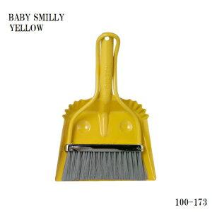 BABY SMILLY YELLOW/100-173YL ベビー スマイリー ロングハンドル ほうき ホウキ ちり取り チリトリ ダストパン DULTON(ダルトン)
