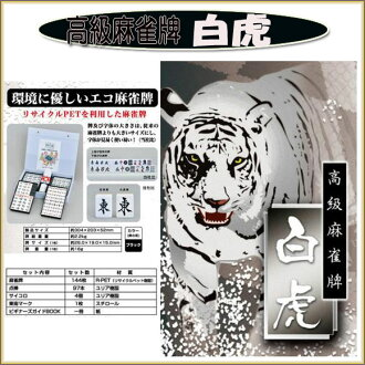 R-PET tile / White Tiger! Mahjong tiles and mahjong Taku / hand loading / half-Chan / yakitori / tile Pai / vigil / celebrity / tiles / carry / coral / Naniwa /-