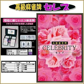 R-PET tile celebrity /! Mahjong tiles / Mahjong Taku / hand loading / half-Chan / yakitori / tile Pai / night / celebrity / tiles / carry / coral / Naniwa /-